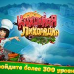 Игра Cooking Fever